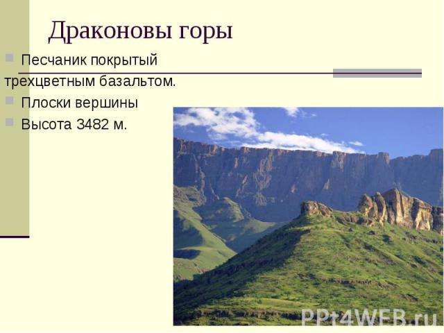 Драконовы горы Песчаник покрытый трехцветным базальтом. Плоски вершины Высота 3482 м.