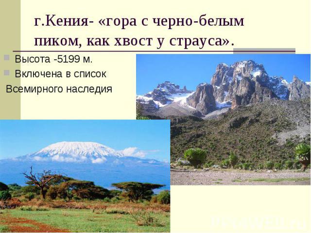 г.Кения- «гора с черно-белым пиком, как хвост у страуса». Высота -5199 м. Включена в список Всемирного наследия