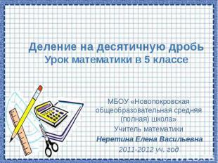 Деление на десятичную дробь Урок математики в 5 классе МБОУ «Новопокровская обще