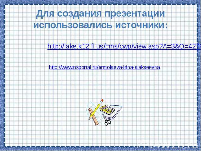 Для создания презентации использовались источники: http://lake.k12.fl.us/cms/cwp/view.asp?A=3&Q=427619