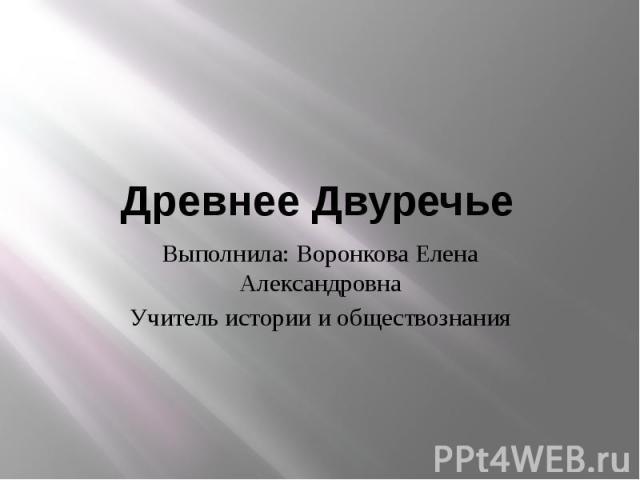 Древнее Двуречье Выполнила: Воронкова Елена Александровна Учитель истории и обществознания