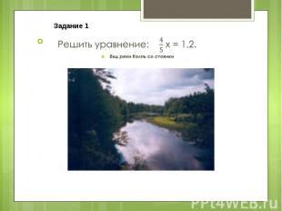 Решить уравнение: х = 1,2. Решить уравнение: х = 1,2. Вид реки Колпь со стоянки