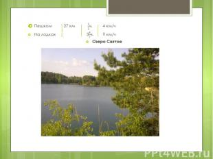 Пешком 27 км ч. 4 км/ч Пешком 27 км ч. 4 км/ч На лодках 3ч. ? км/ч Озеро Святое