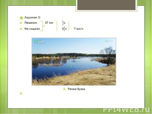 Задание 3: Задание 3: Пешком 27 км ч. На лодках 3ч. ? км/ч Речка Бужа