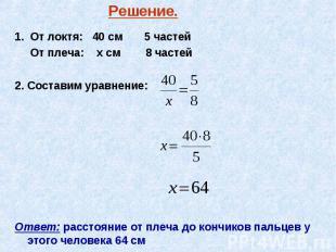 1. От локтя: 40 см 5 частей 1. От локтя: 40 см 5 частей От плеча: х см 8 частей