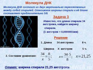 Задача 3 Известно, что длина спирали 34 ангстрема, найдите ширину спирали. (1 ан