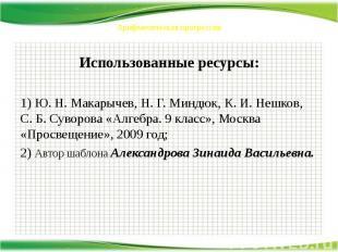 Арифметическая прогрессия Использованные ресурсы: 1) Ю. Н. Макарычев, Н. Г. Минд