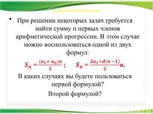 Арифметическая прогрессия При решении некоторых задач требуется найти сумму n пе