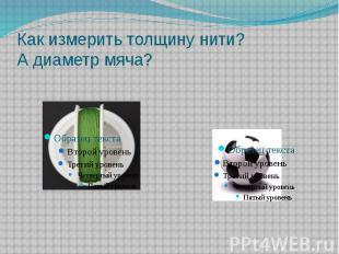 Как измерить толщину нити? А диаметр мяча?