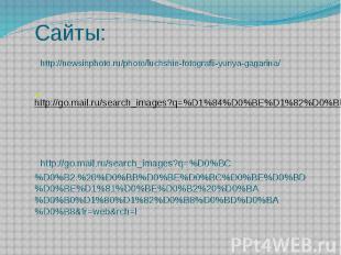 Сайты: http://newsinphoto.ru/photo/luchshie-fotografii-yuriya-gagarina/ http://g