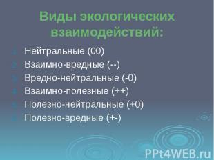 Виды экологических взаимодействий: Нейтральные (00) Взаимно-вредные (--) Вредно-
