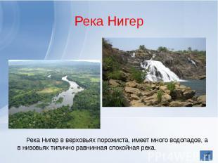 Река Нигер Река Нигер в верховьях порожиста, имеет много водопадов, а в низовьях