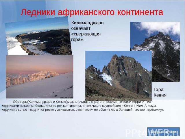 Ледники африканского континента Обе горы(Килиманджаро и Кению)можно считать стратегическими точками Африки - их ледниками питаются большинство рек континента, в том числе крупнейшие - Конго и Нил. А когда ледники растают, подпитка резко уменьшится, …