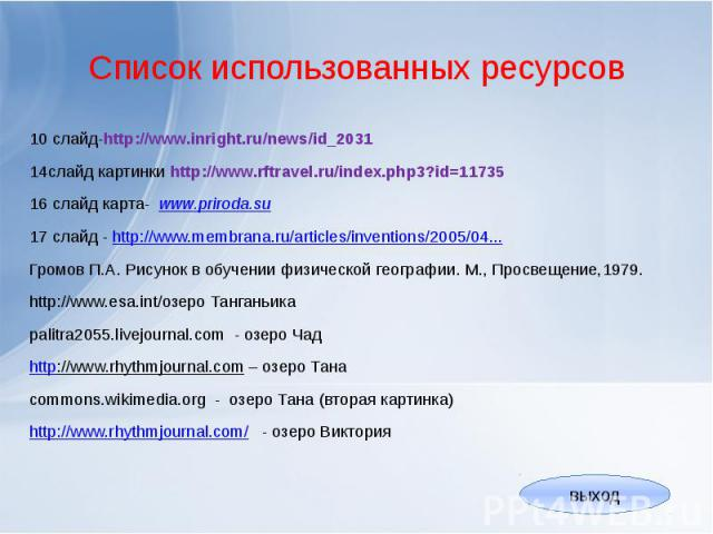 Список использованных ресурсов 10 слайд-http://www.inright.ru/news/id_2031 14слайд картинки http://www.rftravel.ru/index.php3?id=11735 16 слайд карта- www.priroda.su 17 слайд - http://www.membrana.ru/articles/inventions/2005/04... Громов П.А. Рисуно…