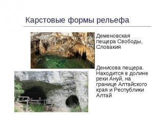 Деменовская пещера Свободы, Словакия Деменовская пещера Свободы, Словакия Денисо