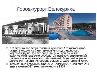 Белокуриха является главным курортом Алтайского края, существующим на базе терма
