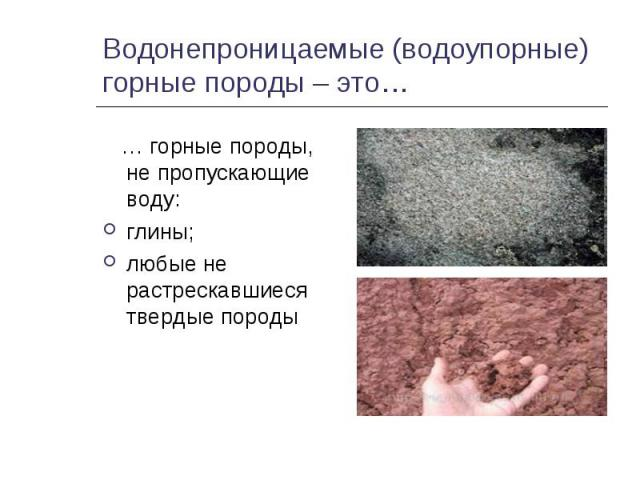 … горные породы, не пропускающие воду: … горные породы, не пропускающие воду: глины; любые не растрескавшиеся твердые породы