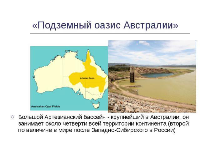 Большой Артезианский бассейн - крупнейший в Австралии, он занимает около четверти всей территории континента (второй по величине в мире после Западно-Сибирского в России) Большой Артезианский бассейн - крупнейший в Австралии, он занимает около четве…