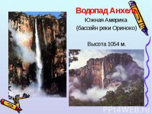 Водопад Анхель Водопад Анхель Южная Америка (бассейн реки Ориноко) Высота 1054 м