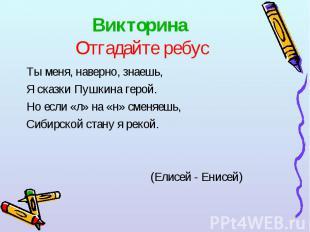 Ты меня, наверно, знаешь, Ты меня, наверно, знаешь, Я сказки Пушкина герой. Но е