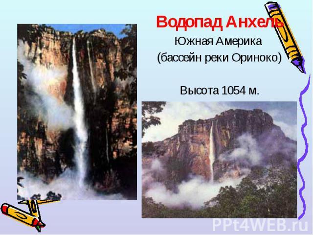Водопад Анхель Водопад Анхель Южная Америка (бассейн реки Ориноко) Высота 1054 м.