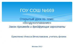 ГОУ СОШ №669 Открытый урок по теме: «Воздухоплавание» Закон Архимеда и дрейфующи
