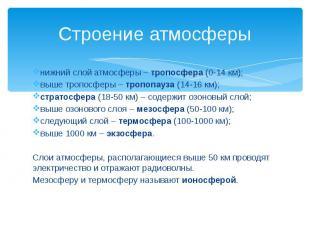Строение атмосферы нижний слой атмосферы – тропосфера (0-14 км); выше тропосферы