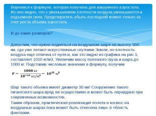 Вернемся к формуле, которая получена для вакуумного аэростата. Из нее видно, что