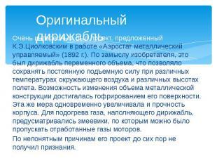 Очень интересным был проект, предложенный К.Э.Циолковским в работе «Аэростат мет