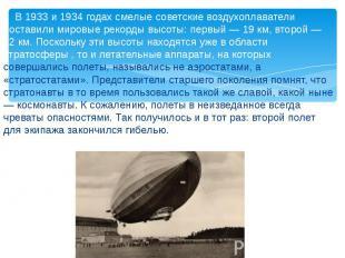 В 1933 и 1934 годах смелые советские воздухоплаватели поставили мировые рекорды