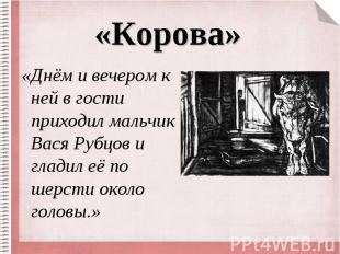 «Днём и вечером к ней в гости приходил мальчик Вася Рубцов и гладил её по шерсти
