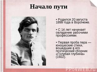 Родился 20 августа 1899 года в Воронеже. Родился 20 августа 1899 года в Воронеже