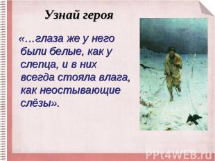 «…глаза же у него были белые, как у слепца, и в них всегда стояла влага, как нео