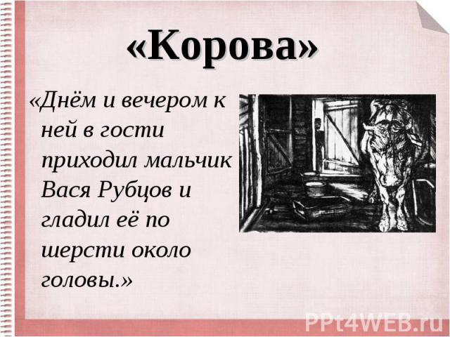 «Днём и вечером к ней в гости приходил мальчик Вася Рубцов и гладил её по шерсти около головы.» «Днём и вечером к ней в гости приходил мальчик Вася Рубцов и гладил её по шерсти около головы.»