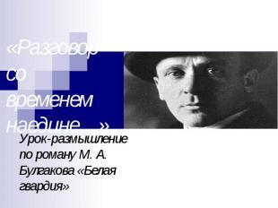 «Разговор со временем наедине…» Урок-размышление по роману М. А. Булгакова «Бела