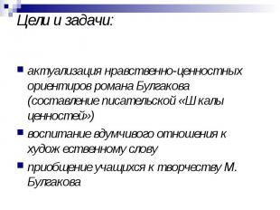 Цели и задачи: актуализация нравственно-ценностных ориентиров романа Булгакова (