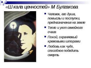 «Шкала ценностей» М Булгакова