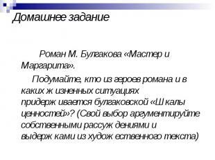 Домашнее задание Роман М. Булгакова «Мастер и Маргарита». Подумайте, кто из геро