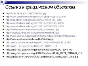 Ссылки к графическим объектам http://www.stihi.ru/pics/2010/03/15/74.jpg http://