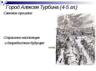 Город Алексея Турбина (4-5 гл.) Светлое прошлое: -сияющие электрические шары -за