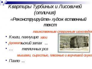 Квартиры Турбиных и Лисовичей (отличия) «Реконструируйте» художественный текст Т