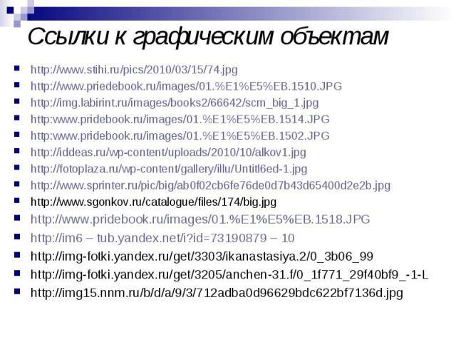 Ссылки к графическим объектам http://www.stihi.ru/pics/2010/03/15/74.jpg http://www.priedebook.ru/images/01.%E1%E5%EB.1510.JPG http://img.labirint.ru/images/books2/66642/scm_big_1.jpg http:www.pridebook.ru/images/01.%E1%E5%EB.1514.JPG http:www.pride…