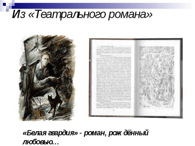 Из «Театрального романа»