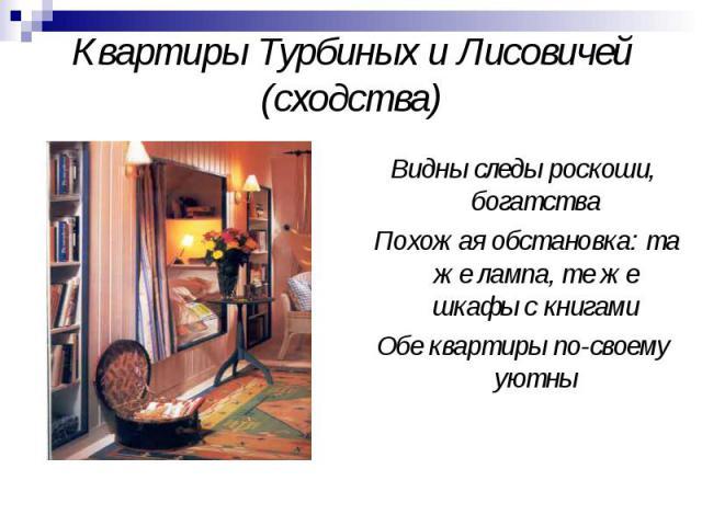 Квартиры Турбиных и Лисовичей (сходства)