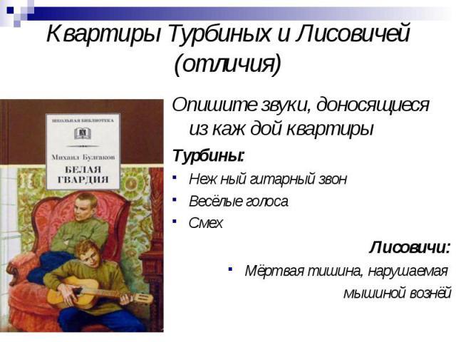 Квартиры Турбиных и Лисовичей (отличия)