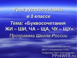 Урок русского языка в 1 классе Тема: «Буквосочетания ЖИ – ШИ, ЧА – ЩА, ЧУ – ЩУ».
