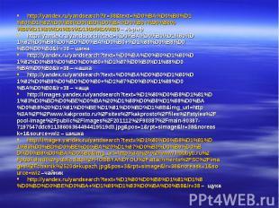 http://yandex.ru/yandsearch?lr=38&text=%D0%BA%D0%B0%D1 %80%D1%82%D0%B8%D0%BD