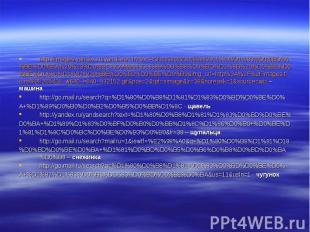 http://images.yandex.ru/yandsearch?text=%D1%80%D0%B8%D1%81%D1%83%D0%BD%0 %BE%D0%