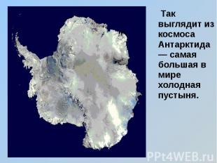 Так выглядит из космоса Антарктида — самая большая в мире холодная пустыня. Так