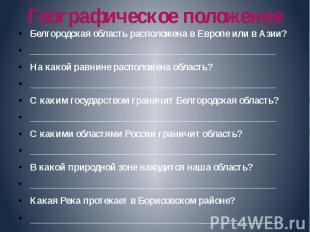 Географическое положение Белгородская область расположена в Европе или в Азии? _